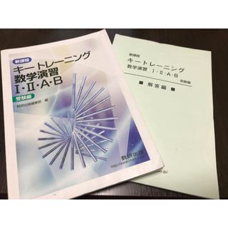 新課程 キートレーニング数学演習Ⅰ Ⅱ A B 受験編(その他)