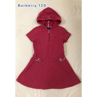 BURBERRY - Burberry フード付きワンピース 120