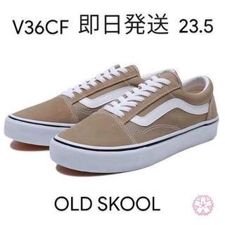 VANS - 即日発送 23.5 VANS トープ オールドスクール スニーカー V36CF