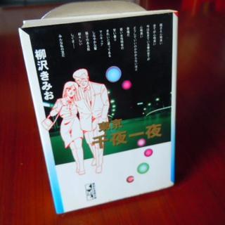 柳沢きみお 東京千夜一夜(文庫) 全1巻 初版(青年漫画)