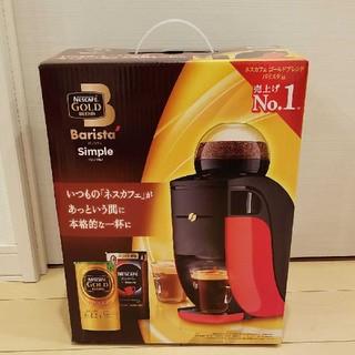 ネスレ(Nestle)のバリスタシンプル(コーヒーメーカー)