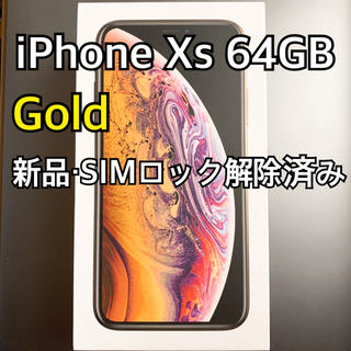 iPhone - iPhone Xs 64 GB SIMフリー Gold