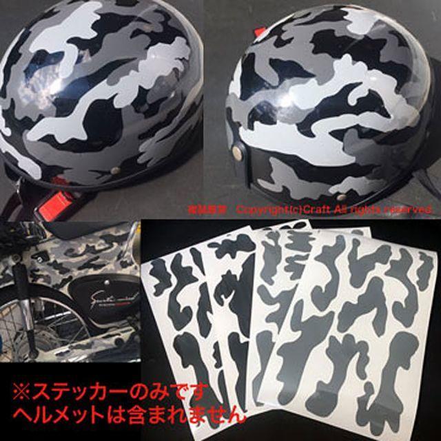 迷彩ヘルメット製作用/ステッカー/グレイ2色4種(半キャップ用) 自動車/バイクのバイク(ステッカー)の商品写真