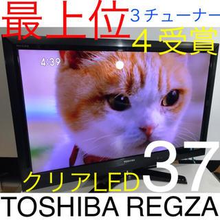 東芝 - 【最上位 薄型】東芝 REGZA 37型  最高級 液晶テレビ レグザ
