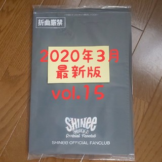 シャイニー(SHINee)のSHINee ファンクラブ会報 最新版(アイドルグッズ)