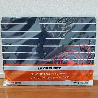 ルクルーゼ(LE CREUSET)のル・クルーゼ【未開封、匿名配送】保冷トートバッグ(トートバッグ)