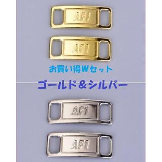 デュプレ シュープレート AF1 ゴールド&シルバー お買い得Wセット(スニーカー)