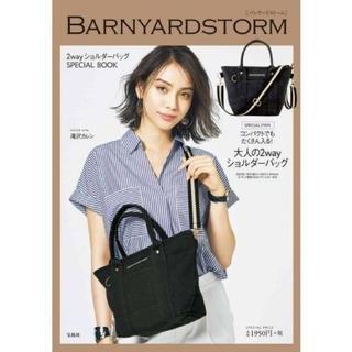 BARNYARDSTORM - バンヤードストーム 2way ショルダーバッグ