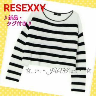 リゼクシー(RESEXXY)のボーダーニット♡RESEXXY リゼクシー 新品 タグ付き(ニット/セーター)