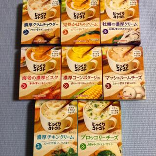 サッポロ(サッポロ)のじっくりコトコト 8箱 即日〜翌日発送(インスタント食品)