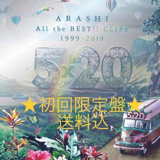 アラシ(嵐)の嵐 5×20 BEST CLIPS 1999-2019 初回限定盤 Bluray(アイドル)