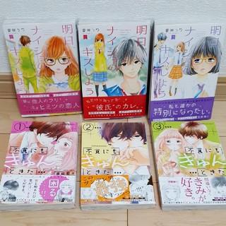 少女漫画6冊まとめ売り(*^^*)