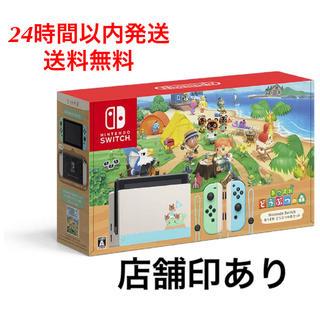 Nintendo Switch - 任天堂スイッチ どうぶつの森 Nintendo switch 本体 同梱版