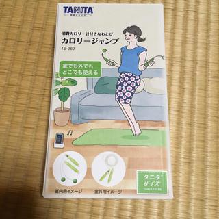 タニタ(TANITA)のTANITA 消費カロリー計付きなわとび(エクササイズ用品)