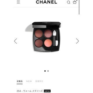 CHANEL - 新品未使用 シャネル 354
