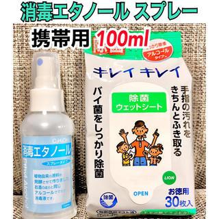 LION - 消毒エタノール 携帯用 スプレー キレイキレイ アルコール 除菌