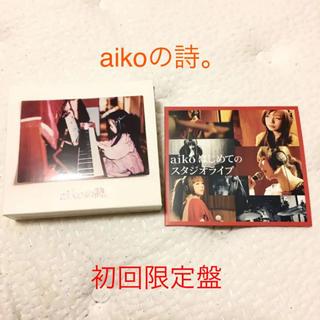 aikoの詩。DVD付き初回限定盤