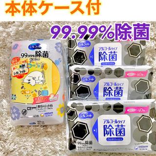Unicharm - シルコット 99.99% アルコール 除菌 本体 ケース
