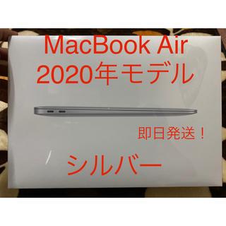 Mac (Apple) - MacBook Air  2020年モデル シルバー 256GB