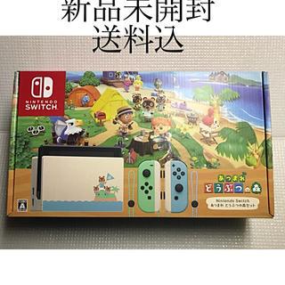 Nintendo Switch - ニンテンドースイッチ あつまれどうぶつの森 セット