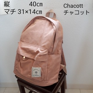 CHACOTT - チャコットChacott未使用バックパック