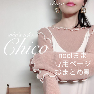 who's who Chico - 新作🍓¥5292【Chico】メローニット メローカットソー
