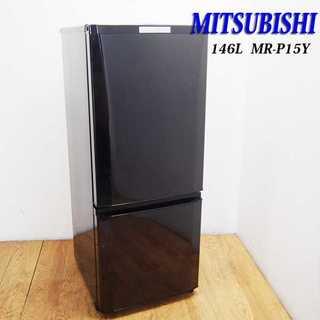 三菱 少し大きめ146L 冷蔵庫 おしゃれデザイン BL02
