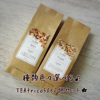 TEAtrico ティートリコ 食べれる紅茶 50gサイズ 色々選べる2点セット