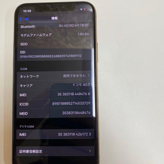 iPhone - iPhone11Pro 256 N03125