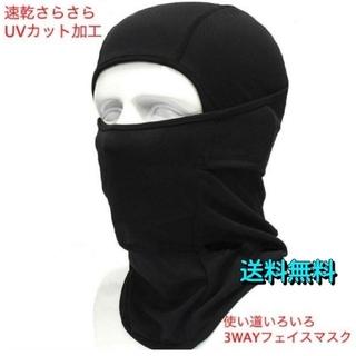 高機能3Wayフェイスマスク ブラック