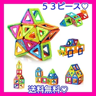 【再入荷しました!53ピース】磁石ブロック♡モンテッソーリ♡マグフォーマー互換品(知育玩具)