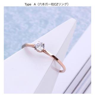 CZダイヤモンド 指輪(リング(指輪))