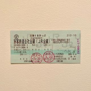 ジェイアール(JR)の青春18きっぷ 3回分【即日発送】【格安】(鉄道乗車券)