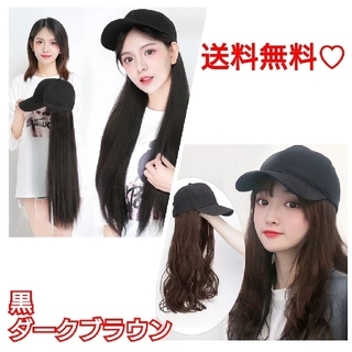 韓国ファッション♡帽子 ウィッグ   ロング   エクステ(ロングカール)