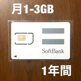 SoftBank 1-3GB プリペイド データ カード SIM 通信 高速