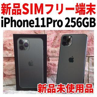 Apple - 新品 SIMフリー iPhone11Pro 256GB 062 グリーン 未使用