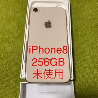 iPhone - iPhone 8 Gold 256 GB SIMフリー