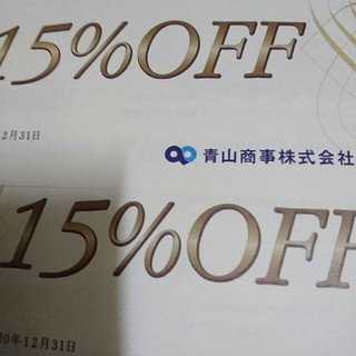 青山商事株主優待15%割引券2枚セット(ショッピング)