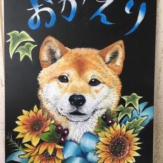 1周年記念感謝セールチョークアート「柴犬のおかえり』(クレヨン/パステル)
