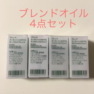 MUJI (無印良品) - 無印良品 ブレンド エッセンシャルオイル 3ml × 4点