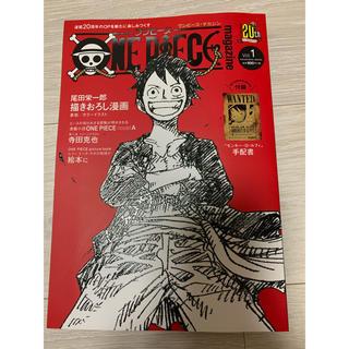 シュウエイシャ(集英社)のONE PIECE magazine Vol.1(アート/エンタメ)