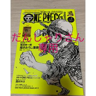 シュウエイシャ(集英社)のONE PIECE magazine Vol.2(アート/エンタメ)
