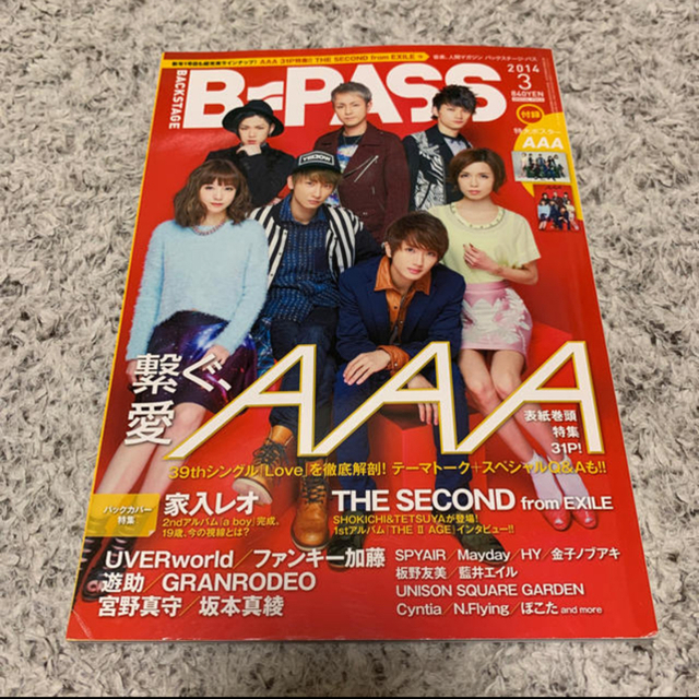 AAA(トリプルエー)の【しろねこ太郎さま専用】B-PASS  2冊 エンタメ/ホビーの雑誌(その他)の商品写真