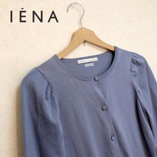 IENA - IENA 🦕 春色 カーディガン