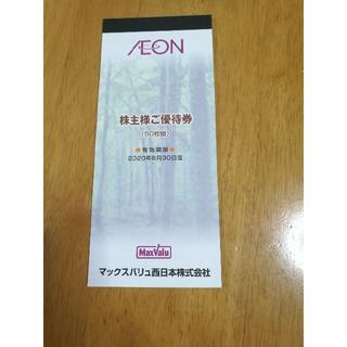 AEON - AEON  株主優待券 100円×50枚