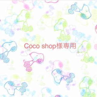 MUJI (無印良品) - Coco shop様専用