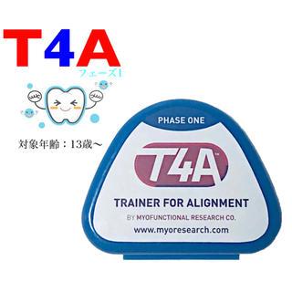 【フェーズ1】 T4A 歯列矯正 器具 マウスピース オーラルケア/並行輸入品