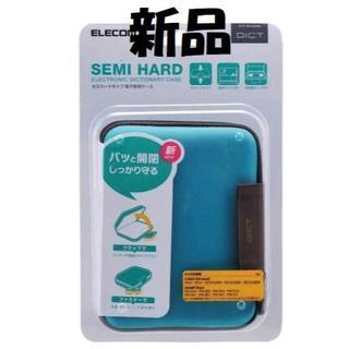 ELECOM - ❗️新品❗️ 電子辞書ケース ELECOM上位モデル‼️:ブルー 定価3289円