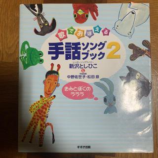 歌でおぼえる手話ソングブック 2 きみとぼくのラララ(童謡/子どもの歌)