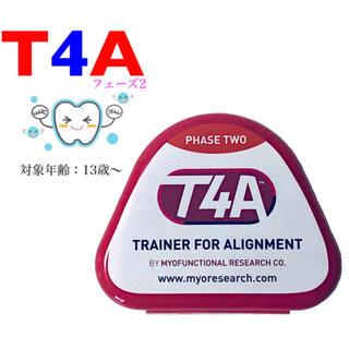 【フェーズ2】 T4A 歯列矯正 器具 マウスピース オーラルケア/並行輸入品